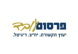 לוגו פרסום עובד